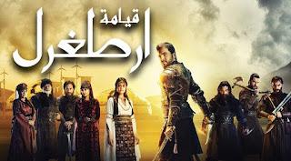 مواعيد مشاهدة مسلسل ارطغرل الجزء الرابع مترجم على قناة TRT وموقع النور TV اونلاين