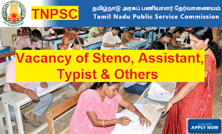 Recruitment of Steno, Assistant, Typist & Others through TNPSC 2016