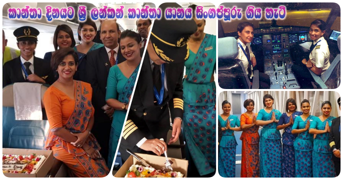 https://www.gossiplankanews.com/2019/03/womens-day-sri-lankan-flight.html#more