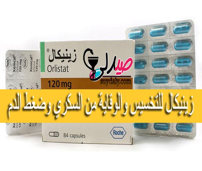 زينيكال كبسول Xenical 120 mg للتنحيف وعلاج السمنة وإنقاص الوزن, حبوب زينكال نحفتني الجرعة و الاستخدام و موانع الاستعمال والفوائد والأضرار والسعر في 2019
