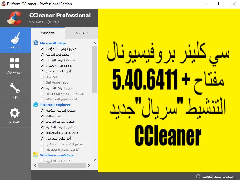 """سي كلينر بروفيسيونال 5.40.6411 + مفتاح التنشيط """"سريال"""" جديد CCLEANER DOWNLOAD"""