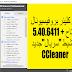 """سي كلينر بروفيسيونال 5.40.6411 + مفتاح التنشيط """"سريال""""جديد CCLEANER DOWNLOAD"""