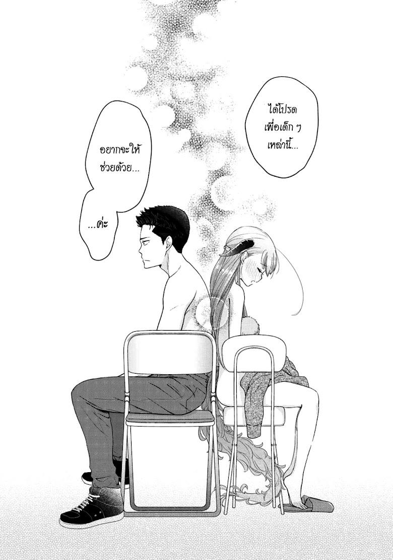 Kitaku Tochuu de Yome to Musume ga Dekita n dakedo, Dragon datta. - หน้า 17