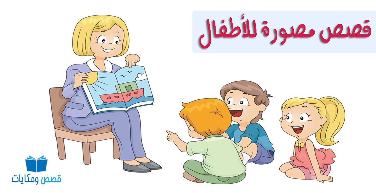 قصص مصورة للأطفال مسلية ومفيدة للأطفال الصغار
