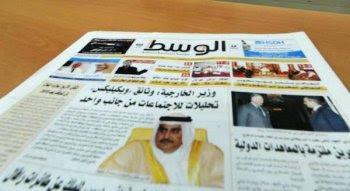 Bahréin: 'Al Wasat' censurado por informar de las protestas en Marruecos
