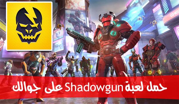 حمل اللعبة الجديدة والضخمة Shadowgun Legends على جوالك الأندرويد مجاناً!