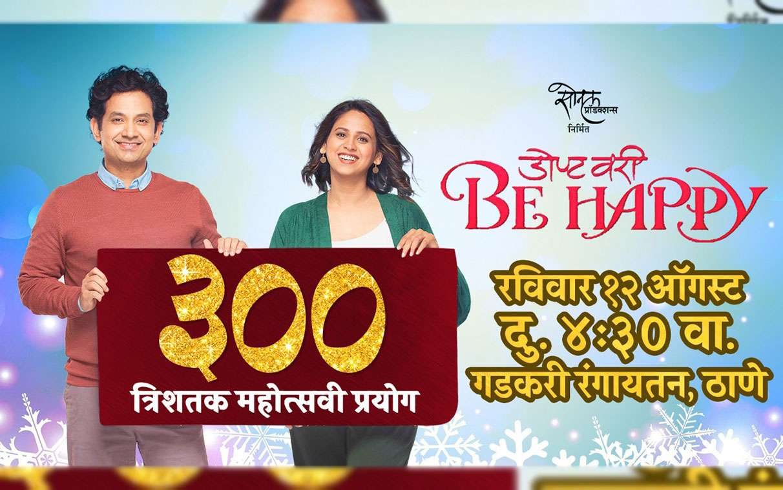डोण्ट वरी बी हॅप्पी चे नाबाद ३०० - मराठी नाटक | Dont Worry Be Happy Che Nabad 300 Prayog - Marathi Drama