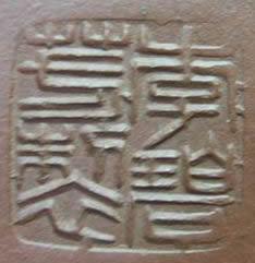 Yixing Teapot Maker's Marks - Li Bi Fang