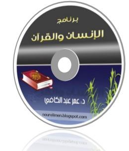 برنامج الإنسان والقرآن 40 حلقة - الدكتور عمر عبد الكافي - مشاهدة مباشرة وتحميل
