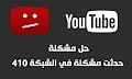 حل مشكلة حدثت مشكلة في الشبكة 410 في اليوتيوب