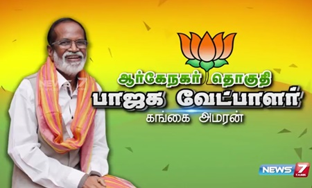 RK Nagar BJP candidate Gangai Amaran Special Interview