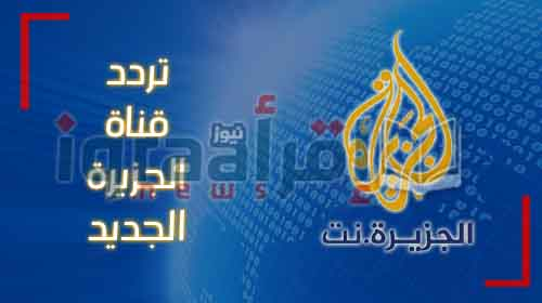 تردد قناة الجزيرة 2016 على النايل سات والهوت بيرد لمتابعة اخر الاخبار العربية واخبار القصف فى حلب