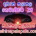 Lagna Palapala Ada Dawase  | ලග්න පලාපල | Sathiye Lagna Palapala 2020 | 2020-11-28