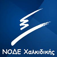 Περιοδεία της Ν.Δ. ενόψει της ΔΕΘ στην Νέα Προποντίδα Χαλκιδικής.  Πέμπτη 6 Σεπτεμβρίου.