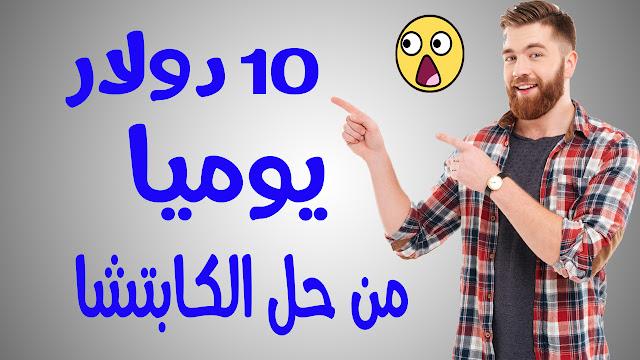 10 دولار يوميا من حل اكواد الكابتشا 2018