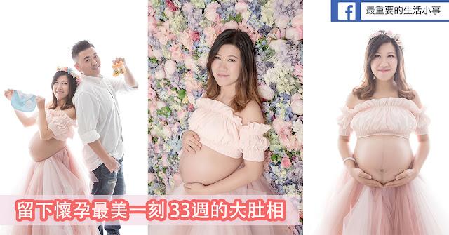 留下懷孕最美一刻 33週的大肚相 (附影相小Tips)