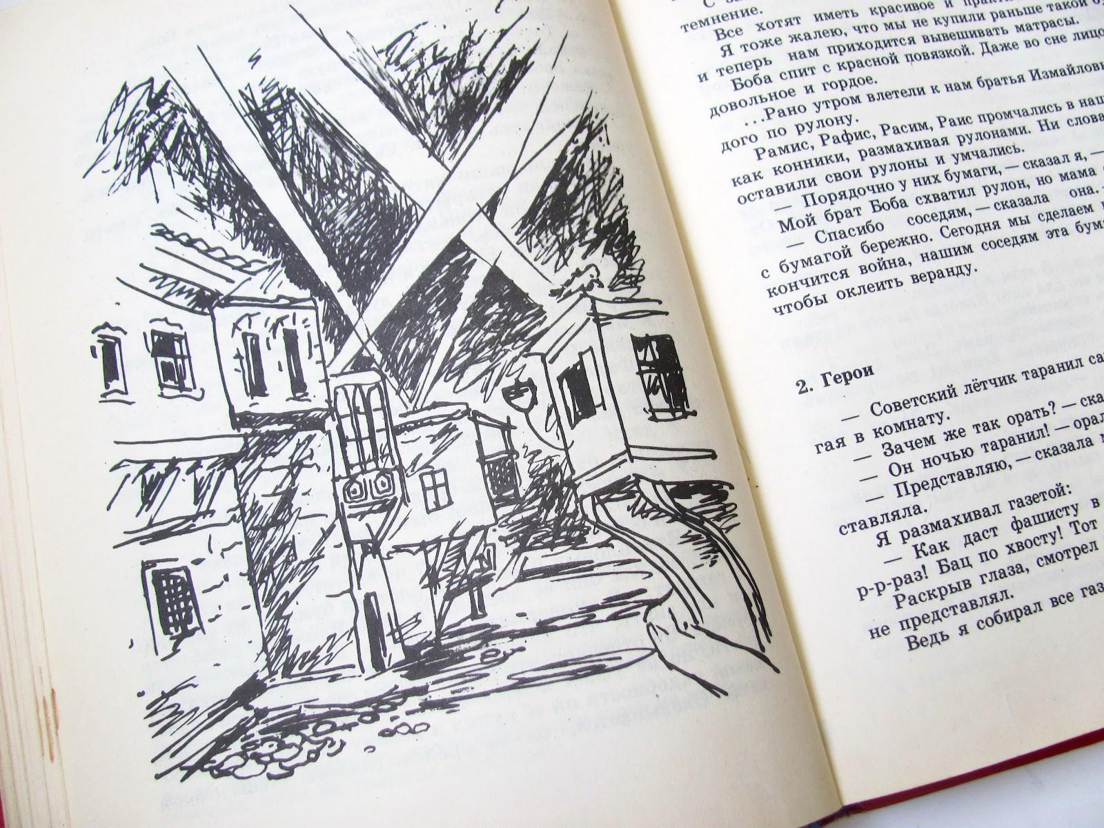Окружающий мир 3 класс плешаков школа россии учебник 1 часть читать онлайн