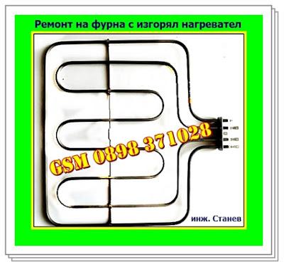 Ремонт на електроуреди, Ремонт на електроуреди през уикенда, Ремонт на електроуреди в София, Ремонт на битова техника, ремонт на фурна,  Ремонт на фурни, Изгорял нагревател, Нагревател на фурна, реотан, смяна на нагревател на фурна, техник, майстор, сервиз,