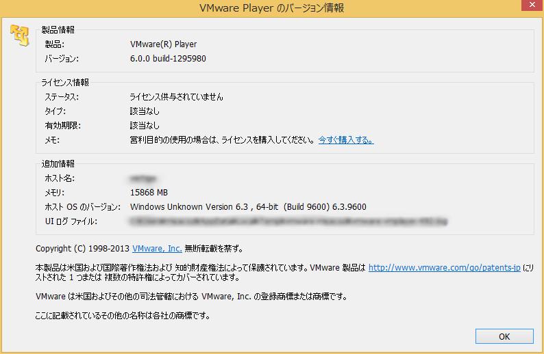 VMware Player アップデート - ver 6.0.0