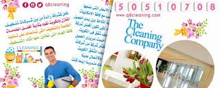 شركة تنظيف فلل الجابرية