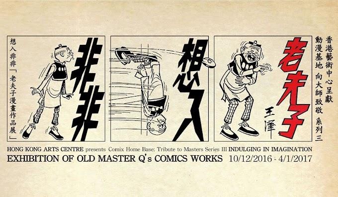 【動漫基地】港式經典 向王澤致敬 《想入非非─老夫子漫畫作品展》