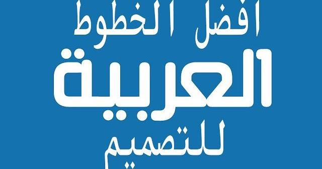 خطوط عربية ويندوز 7