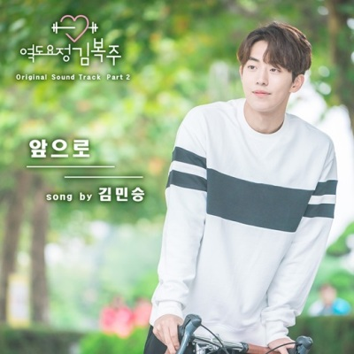 Chord : Kim Min Seung - From Now On (OST. Weightlifting Fairy Kim Bok Joo)
