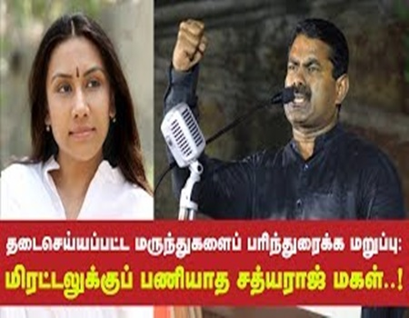 Seeman Speech | Sathyaraj Makal