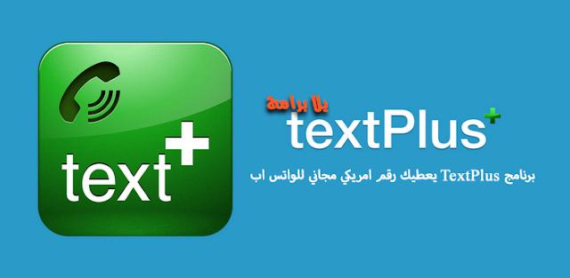 برنامج TextPlus يعطيك رقم امريكي مجاني للواتس اب