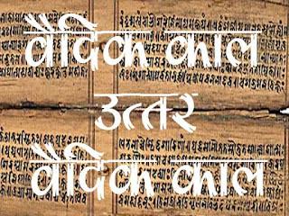Prachin Bharatiya Itihas