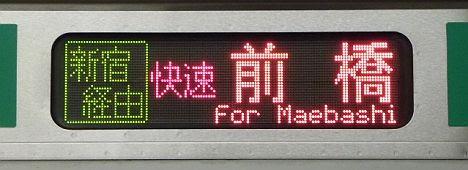 【消滅した】高崎・両毛線直通の湘南新宿ライン 前橋行き(2014年以前の旧表示)