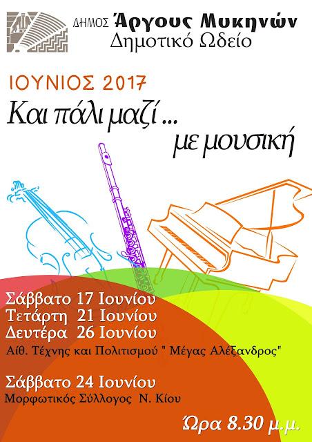 Δημοτικό Ωδείο Άργους Μυκηνών: Και πάλι μαζί ...με Μουσική