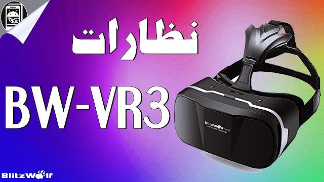 مـراجعة لنظارة الواقع الإفتراضي | BW-VR3 | تـستحق الإقــتناء