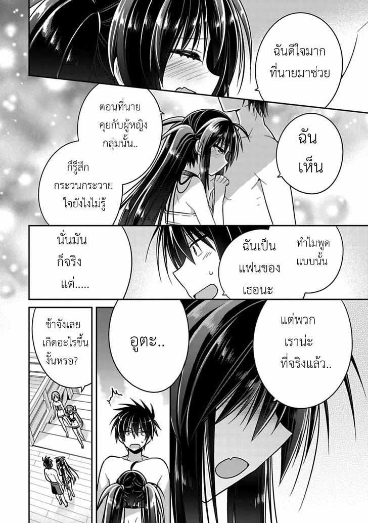 Siscon Ani to Brocon Imouto ga Shoujiki ni Nattara - หน้า 9