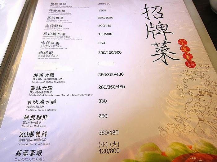 【臺北士林區】天母金蓬萊遵古臺菜餐廳。想吃到入夢的招牌排骨酥 | 妮喃小語