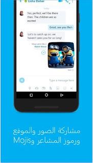 برنامج سكايب عربي Skype للاندرويد
