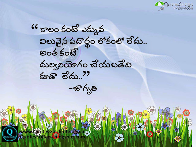 Best Telugu Quotes - Inspirational Telugu Quotes - Life Quotes with images