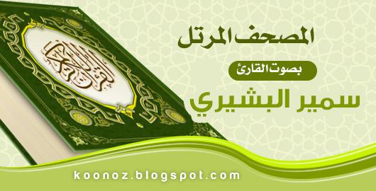 http://www.koonoz.info/2016/02/Samir-AlBashiri-Quran-Mp3.html