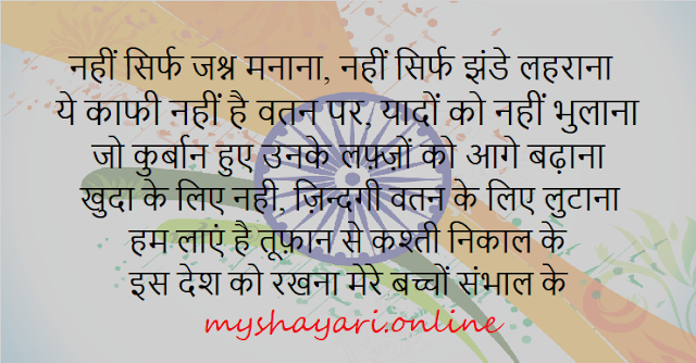Republic Day Shayari Collection 2019