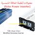 محولات أنظمة الطاقة الشمسية (Solar Power Inverter) طرق عملها ومواصفاتها وانواعها ودرجات كفاءتها