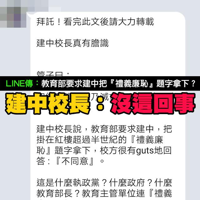 建中 教育部 校長 禮義廉恥 謠言 LINE