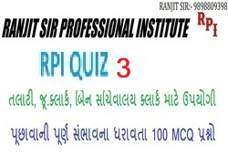 Bin Sachivalay Clerk RPI Quiz-3 Prepared by Ranjit Sir (1 To 100)