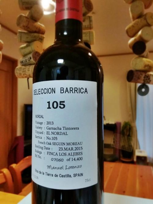 SELECCION BARRICA 105 Garnacha Tintorera セレクション・バリカ105 ガルナッチャ・ティントレラ