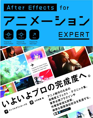 After Effects forアニメーションEXPERT zip online dl and discussion