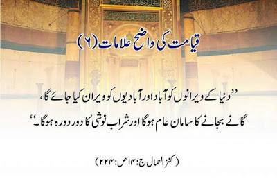The Major Signs of Qayamat (Ki Nishania) in Urdu 3