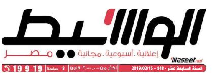جريدة وسيط القاهرة عدد الجمعة 2019/02/15 م