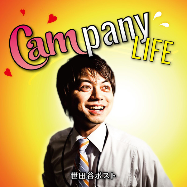 [Album] 世田谷ポスト – Campany LIFE (2016.04.29/MP3/RAR)