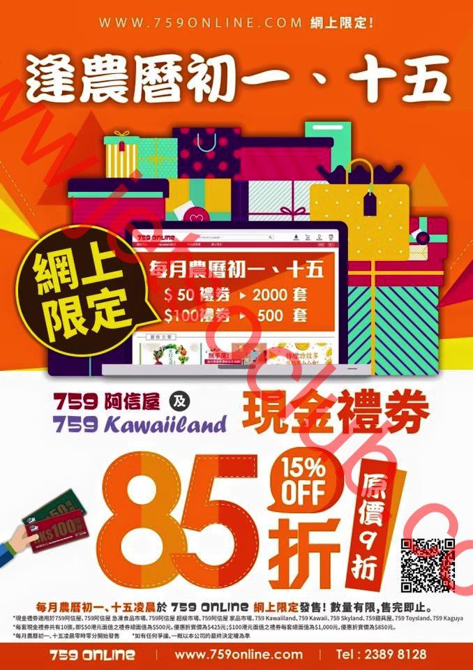 759 阿信屋 / 759 Kawaiiland:現金禮券 85折(逢農曆初一,十五) ( Jetso Club 著數俱樂部 )