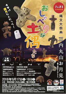 Jomon Festival 2016 flyer front 平成28年縄文大祭典 青森市三内丸山遺跡 チラシ表 Jomon Taisaiten Aomori City Sannai-Maruyama Site