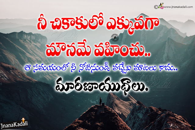 telugu famous quotes, nice words in telugu, all time best life quotes in telugu